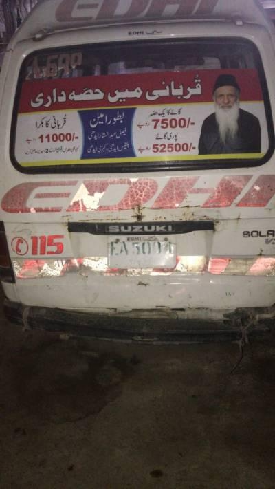 گزشتہ روز کراچی کے علاقے سہراب گوٹھ سے چوری ہوجانیوالی ایدھی فاونڈیشن کی ایمبولنس لیاری سے برآمد کرلی گئی