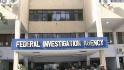 جعلی بینک اکاؤنٹس ازخود نوٹس کیس میں جے آئی ٹی کی تشکیل سے متعلق ایف آئی اے کی رپورٹ سپریم کورٹ میں جمع کرادی گئی