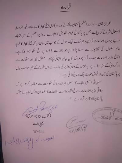 مسلم لیگ ن نے وفاقی وزیر اطلاعات فواد چوہدری سے مستعفیٰ ہونے کے مطالبہ کردیا۔