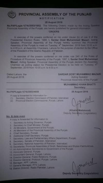 صدارتی الیکشن کے لیے پنجاب اسمبلی کا اجلاس 4 ستمبر کو طلب