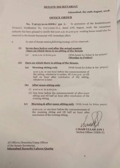 دفتری اوقات میں پابندی عمل درآمد کا مراسلہ جاری