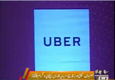 Uber lunch a new Pitch