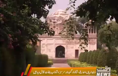 Lahore Historical Place Dai Anga tomb Story