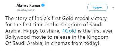 سعودی سینما میں پہلی مرتبہ بالی وڈ 'گولڈ'