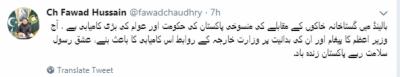 ہالینڈ میں گستاخانہ خاکوں کے مقابلے کی منسوخی پاکستان کی حکومت اورعوام کی بڑی کامیابی ہے: فواد چودھری