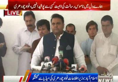 fawad Chaudhry Media Talk
