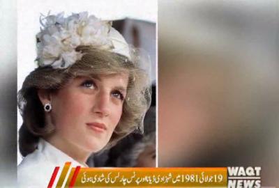 خوبصورت ترین خاتون کا اعزاز حاصل کرنیوالی شہزادی کی مسکراہٹیں آج بھی لاکھوں دلوں میں بسی ہوئی ہیں