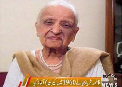 fatima surayya bajia's Life Story