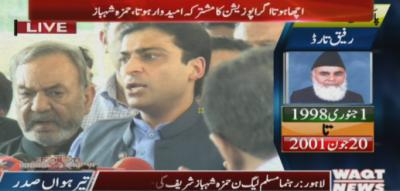Hamza Shabaz Sharif Media Talk