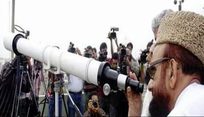 محرم الحرام کا چاند دیکھنے کےلیے مرکزی رویت ہلال کمیٹی کا اجلاس آج کراچی میں ہوگا
