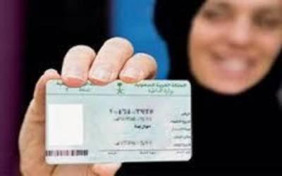 سعودی عرب: شناختی کارڈ کی فوٹو کاپی ممنوع