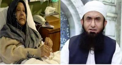 بیگم کلثوم نواز کی نماز جنازہ مولانا طارق جمیل پڑھائیں گے