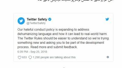 ٹوئٹر پر نفرت انگیز تبصروں کو روکنے کیلئے پالیسی سخت کرنے کا فیصلہ
