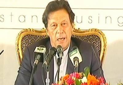 """وزیرِاعظم عمران خان نے """"نیا پاکستان ہاؤسنگ اتھارٹی"""" بنانے کا اعلان کردیا"""
