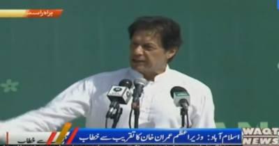 اسلام آباد:وزیراعظم عمران خان کا تقریب سے خطاب