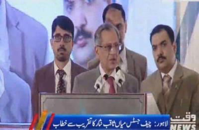 لاہور: چیف جسٹس پاکستان جسٹس ثاقب نثار کا تقریب سے خطاب