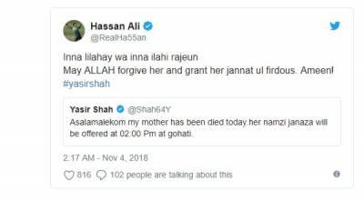قومی کرکٹر یاسر شاہ کی والدہ انتقال کرگئیں