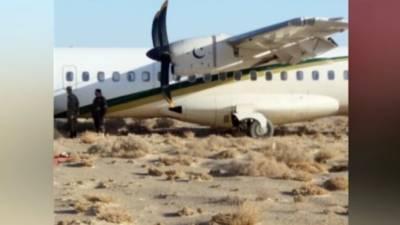 کراچی سے جانیوالی پی آئی اے پرواز کو پنجگور ایئرپورٹ پرحادثہ، طیارہ رن وے سے اترگیا