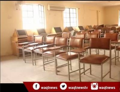 University of Dera ismael Khan faces Educational Crises