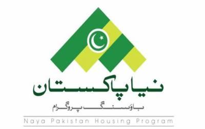 نیا پاکستان ہاؤسنگ اسکیم میں فارم جمع کرانے کیلئے ایک ماہ کی توسیع