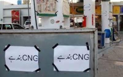 پنجاب: سی این جی اسٹیشنز 10 جنوری تک بند