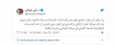 امن مذاکرات کی خلاف ورزی نے حوثیوں کو بے نقاب کردیا، اماراتی وزیر خارجہ