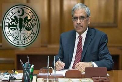 سٹیٹ بینک نے نئی مانیٹری پالیسی کا اعلان کر دیا. شرح سود میں 0.25 فیصد اضافہ