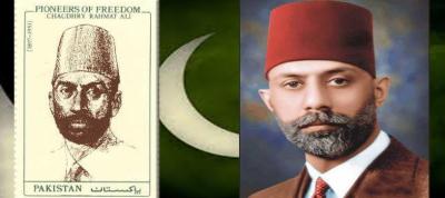 لفظ پاکستان کے تجویز کنندہ چوہدری رحمت علی کی68 ویں برسی آج عقیدت واحترام کے ساتھ منائی جائے گی