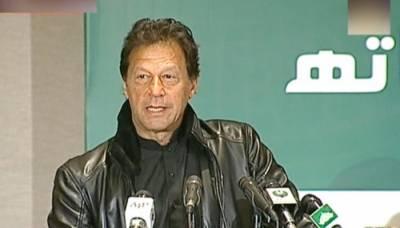 وزیراعظم عمران خان نے صحت انصاف کارڈ کا اجراء کردیا