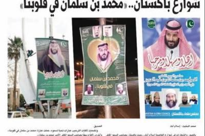 سعودی ولی عہد کا دورہ: اسلام آباد میں خیرمقدمی بورڈز آویزاں