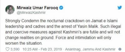 یاسین ملک اورکارکنوں کی گرفتاری کی مذمت کرتا ہوں' میرواعظ عمرفاروق