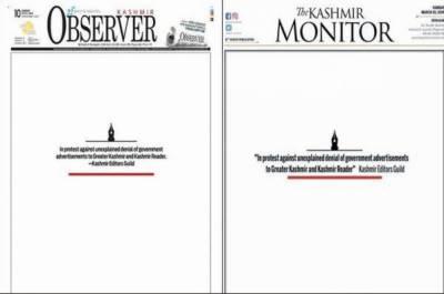 بھارت کی پالیسیوں کے خلاف انوکھا احتجاج: مقبوضہ کشمیرکےتمام اخبارات نےاحتجاجاً پہلا صفحہ خالی چھوڑدیا