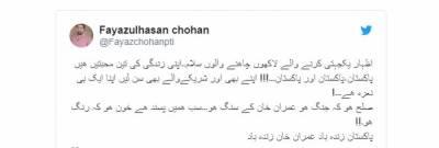 اپنی زندگی کی 3محبتیں ہیں پاکستان، پاکستان اورپاکستان،فیاض الحسن چوہان
