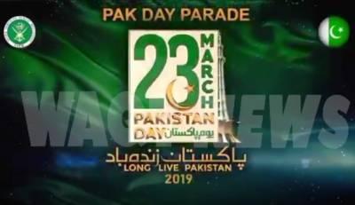 پاک فوج نے یوم پاکستان کے سلسلے میں نغمے کا تیسرا پرومو بھی جاری کر دیا