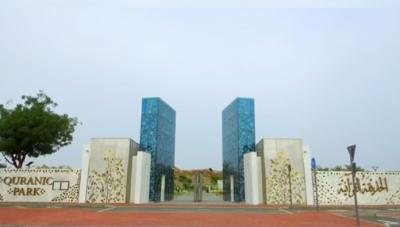 معجزات سے بھرے القرآن پارک کا افتتاح