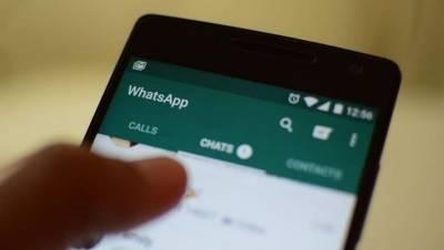 واٹس ایپ کا بھارتی صارفین کےلئے نئی سروس متعارف کرانے کا فیصلہ