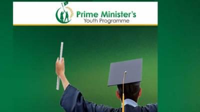 وزیر اعظم نوجواناں پروگرام کے تحت کاروبار کیلئے قرضوں کی سہولت شروع کرنے کی منصوبہ بندی