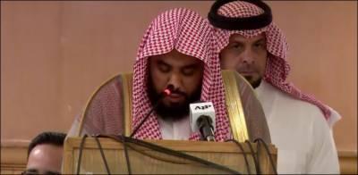 پاکستان اور سعودی عرب کا دکھ درداور منزل ایک ہے، امام کعبہ