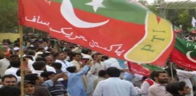 پاکستان تحریک انصاف آج اپنا 23واں یوم تاسیس منا رہی ہے