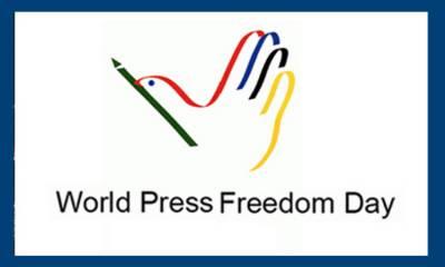 عالمی یوم آزادیِ صحافت : کسی دباؤ کے بغیر آزاد اور ذمہ دارانہ اطلاعات عوام تک پہنچانا