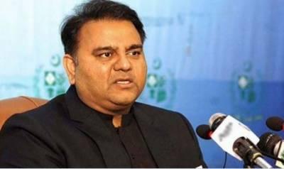 فواد چوہدری نے رویت ہلال کے لئے کمیٹی قائم کر دی ،نوٹیفکیشن جاری