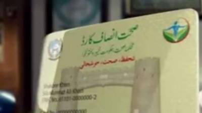 خیبرپختونخوا حکومت کاآئندہ سال صحت انصاف کارڈ سہولت کو صوبے بھر میں توسیع دینے کا فیصلہ