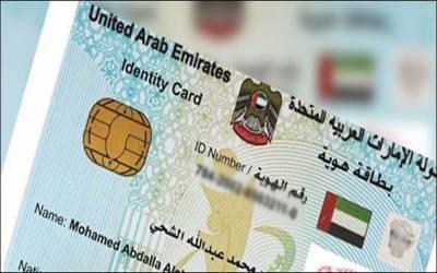 متحدہ عرب امارات: تارکین وطن کو مستقل رہائش دینے کا فیصلہ
