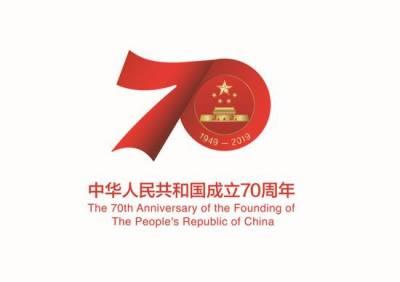 عوامی جمہوریہ چین کے قیام کی 70ویں سالگرہ کا لوگو جاری