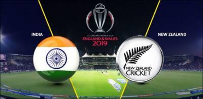 آئی سی سی ورلڈکپ 2019: نیوزی لینڈ اور بھارت کا ٹاکرا آج ہوگا