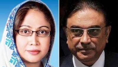 سابق صدر آصف زرداری اور فریال تالپور کی ضمانت حاصل کرنے کا فیصلہ