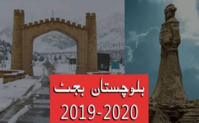 بلوچستان کا 419 ارب روپے سے زائد کا بجٹ پیش