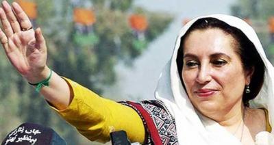 بے نظیر بھٹو کی 66 ویں سالگرہ کل 21 جون کو ملک بھر میں منائی جائے گی