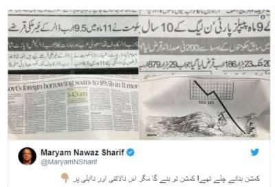حکومتی قرضوں سے متعلق مریم نواز کا ٹوئٹ
