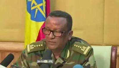 ایتھوپیا :انتظامیہ کیخلاف بغاوت روکنے کی کوشش میں بری فوج کے سربراہ ہلاک